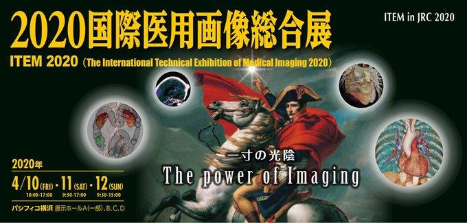 国際医用画像総合展-ITEM2020