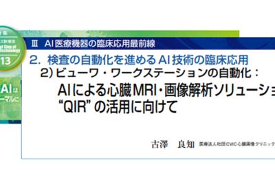 インナービジョン2021年7月号AI特集にQIRの紹介記事が掲載されました